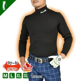 SALE ゴルフウェア メンズ ゴルフ 秋 冬 防寒 長袖 インナー メンズウェア ストレッチ おしゃれ 大きいサイズ ハイネック ウェア ブラック スポーツ M~XXL 飛距離アップ瞬暖ハイネックインナーシャツ(CG-HT916NF)