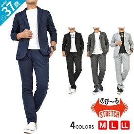 セットアップ スーツ メンズ オシャレ 春 秋 ポンチ メンズファッション テーラード ジャケット パンツ メンズ M〜LL ビジネス ビジカジ カジュアルポンチ素材セットアップ(ST-SET3570)