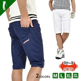 ゴルフウェア メンズ パンツ 夏 ゴルフウェア メンズ ハーフパンツ ゴルフ ショートパンツ トリコロール おしゃれ 短パン トリコロールライン スーパーストレッチ ゴルフショートパンツ (CG-S0009)