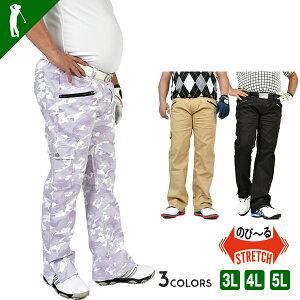 大きいサイズ ゴルフウェア 3L 4L 5L メンズ キングサイズ パンツ 春 秋 おしゃれ ゴルフパンツ ストレッチ 無地 迷彩 股下73/76/79/82cmキングサイズスリット入りストレッチゴルフパンツ(CGK-140708)