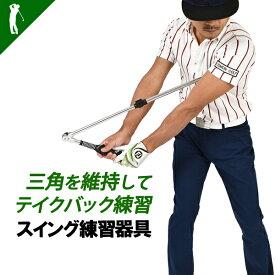 ゴルフ メンズ スイング スイング練習 テイクバック 練習 練習器具 器具 ウェア スイング矯正 素振り練習 飛距離up ゴルフウエア ストレッチ 飛距離アップ 春 夏 秋 冬 メンズ golf 小物右利き用スイングトレーナー6(IF-GF0067)