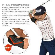 ゴルフ練習器具練習スイング練習用品グッズテイクバック肘エルボスイング練習修正矯正トレーニングgolfストレートエルボーサポーター(IF-GF0069)