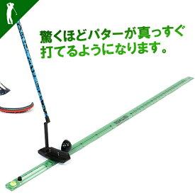 【 同梱不可 】ゴルフ 練習器具 パター練習 ショートパット パター 練習 器具 水平器付き パッティング矯正 素振り練習 パッティング トレーニング ストローク golf 在宅 小物水平器付きパターレール(IF-GF0110)
