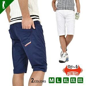 ゴルフウェア メンズ パンツ 夏 ゴルフウェア メンズ ハーフパンツ ゴルフ ショートパンツ トリコロール おしゃれ 短パン M L XL XXL XXXLトリコロールライン スーパーストレッチ ゴルフショー