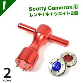 ゴルフ パター ウェイト レンチ スコッティキャメロン対応 SCOTTYCAMERON SCOTTY CAMERON 互換品 グッズ 10g 15g 20g 25g 30G ブルー レッド ゴルフ用品 小物SCOTTY CAMERON/スコッティキャメロン対応ウェイト2個&取付レンチセット(IF-GF0124)