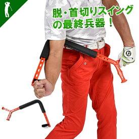 【 同梱不可 】ゴルフ スイング シャローウィング 父の日 スイング練習 シャロー シャロースイング 練習 練習器具 器具 小物 スイング矯正 飛距離up 素振り練習 トレーニング golf 在宅スイングトレーナー14(IF-GF0144)