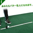 【 同梱不可 】ゴルフ パターレール 練習器具 パター練習 ショートパット パター 練習 器具 スイング矯正 素振り練習 …