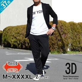 SALE スーツ メンズ スリム オフィスカジュアル 入学式 卒業式 セットアップ ストレッチ テーラード ジャケット パンツ M L XL XXL XXXL XXXXL 春 秋 ビジネス カジュアル おしゃれ 大きいサイズ立体裁断ストレッチセットアップ(JI-N61017)