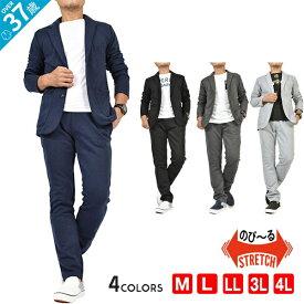 セットアップ スーツ メンズ オシャレ 春 秋 ポンチ メンズファッション テーラード ジャケット パンツ メンズ M L LL 3L 4L ビジネス ビジカジ カジュアルポンチ素材セットアップ(ST-SET3570)