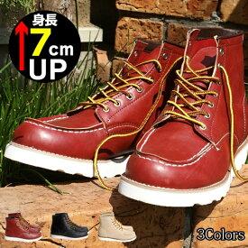 メンズ シークレットブーツ【JO'ism】7cmアップ!モックトゥシークレット ワークブーツ (JI-SHM110224) 靴 ブーツ メンズ シークレットシューズ メンズ シューズ 7センチ アップ レースアップ メンズブーツ