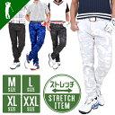 ゴルフウェア メンズ パンツ 春 夏 春夏 ゴルフパンツ メンズ 大きいサイズ ゴルフ ストレッチ ホワイト 迷彩 カツラ…