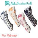 アロハ スタンダード(AlohaStandard) ヘッドカバー フェアウェイウッド用 (901シリーズ)