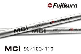 Fujikura MCI Iron 90/100/110 リシャフト工賃込