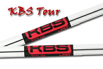 KBS Tour アイアン・ウエッジ用シャフト単品販売