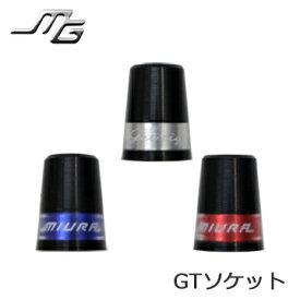 三浦技研(MiuraGiken) GTソケットカスタムオーダーご注文者様限定単品販売不可
