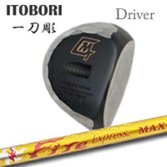 ITOBORI Driver + FireExpress MAX Plus