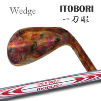 ITOBORI (国际热带木材组织堀雕) 楔 + NSPRO MODUS3 130