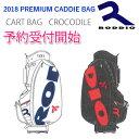 RODDIO(ロッディオ)2018 PREMIUM CADDIE BAG カートバッグ 9.5型 CROCODILE 完全受注生産品 ヘッドカバー付/クーポン使...
