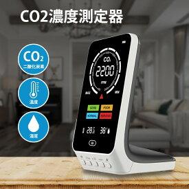 【即発送】【PSE認証済み】co2センサー 二酸化炭素濃度計 ドイツチップ 二酸化炭素濃度 測定器 アラーム機能付 CO2濃度測定器 湿度 温度検知 二酸化炭素 濃度計 NDIRセンサー CO2マネージャー usb充電式 空気質検知器