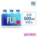 シリカ水 お試し!フィジーウォーター公式 FIJI Water 500mlx6本 お試しパック【送料無料(沖縄のみ2,000円)】