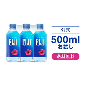 シリカ水 お試し!フィジーウォーター 公式 FIJI Water 500mlx6本 お試しパック【送料無料】|シリカ 水 楽天 シリカウォーター ミネラル ウォーター ミネラルウォーター 軟水 フィジー フィジー水 FUJI ペットボトル 美容 ケイ素 ケイ素水 珪素