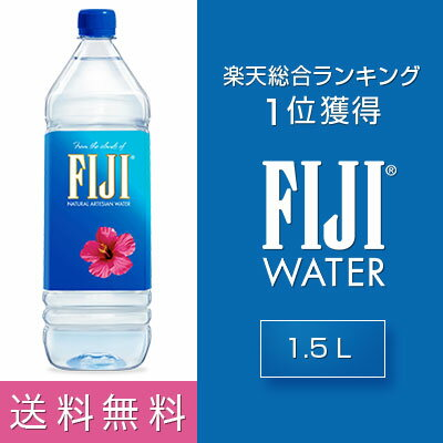 フィジーウォーター公式 1500mlx12本 【送料無料(沖縄のみ2,000円)】 FIJI Water