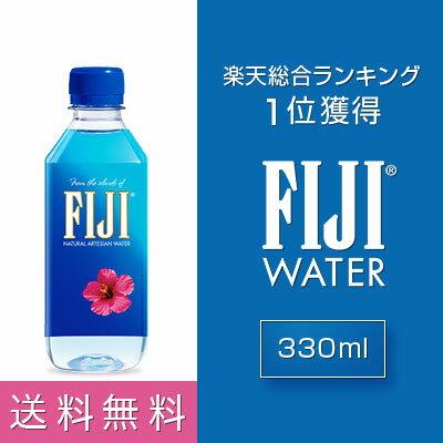 フィジーウォーター公式 330mlx36本 【送料無料(沖縄のみ2,000円)】 FIJI Water