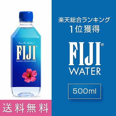 フィジーウォーター公式 FIJI Water 500mlx24本 【送料無料(沖縄のみ2,000円)】