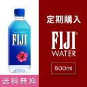 【フィジーウォーター定期購入】FIJI Water 500mlx24本<割引価格&送料無料 - シリカ水 500ml 24本>