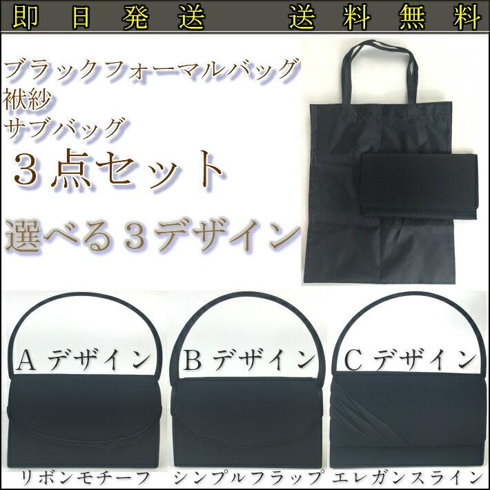 フォーマル バッグ 3点セット 選べる3デザインブラックフォーマルバッグ3点SET(ふくさ、サブバッグ付) 袱紗 サブバッグ 冠婚葬祭 A4対応サブバッグ 送料込み