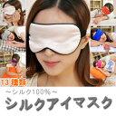 【ポストイン送料無料】アイマスク シルクアイマスク 新色追加 安眠 お休みマスク 中綿シルク100% シルク 睡眠 旅行用品 リラッ…