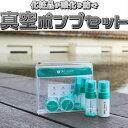 〇 化粧品の酸化を防ぐ 真空ポンプセット