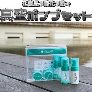 化粧品の酸化を防ぐ 真空ポンプセット アルコール アルコールジェル対応 消毒