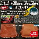 〇 【ポストイン送料無料】del cuero(デルクエロ)世界初レザー用ガラスコーティング剤 レザー 革 コーティング 世界初 特許申請…