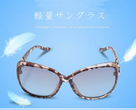 〇 レディス偏光サングラス ファッション 軽量 UV100%カット ハイクオリティグラス ☆