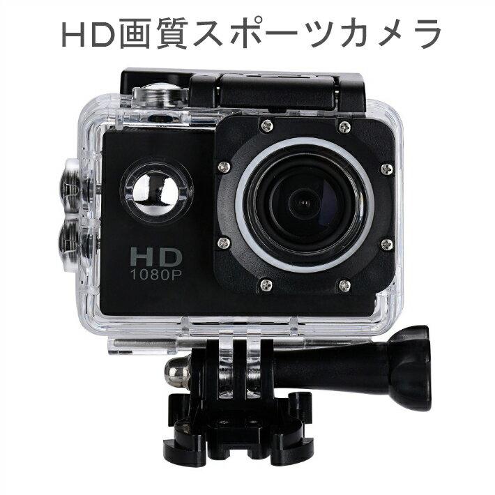 大特価 1080p SPORTS Cam HD画質で動画が取れる 5M画質で写真も撮れる 防水ケースがついたオプション満載のスポーツカム カメラ 自転車 アクション スポーツ 車載カメラ 同梱不可☆