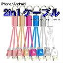 〇 2in1USB充電ケーブル iPhone も Android も充電できる!1本2役・2機種同時充電  2in1充電ケーブル・ 高耐久 USBケーブル 充電&…