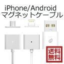〇【送料無料】iPhone 変換コネクタ マグネットケーブル 充電 データ通信 驚くほど簡単に充電 充電端子を守る便利ケーブル iPhone iPa…