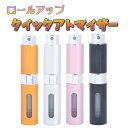 【ポストイン送料無料】 ロールアップクイックアトマイザー 簡単 香水革命