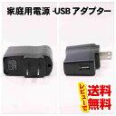 ○ 家庭用電源USB変換アダプター USB 変換 旅行 ■