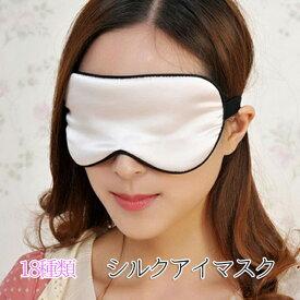 【ポストイン送料無料】アイマスク シルクアイマスク 新色追加 安眠 お休みマスク 中綿シルク100% シルク 睡眠 旅行用品 リラックスグッズ 快眠 おしゃれ 耳栓 大人気!