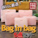 〇 【送料無料】 バッグインバッグ5点セット ☆