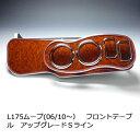数量限定 L175ムーブ(06/10〜)フロントテーブルアップグレード Sライン