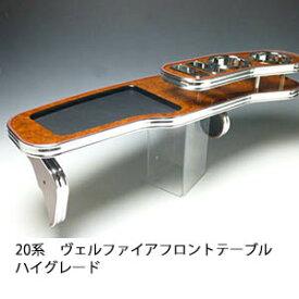 数量限定 20系ヴェルファイア フロントテーブル ハイグレード【送料無料】