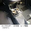 22色から選べる★カップホルダー LA100系 ムーブ後期(12/12〜)