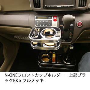 【売り切り! お買い得】N-ONE  フロントカップホルダー上部 ブラック BKxフルメッキ