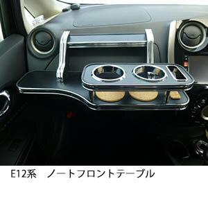 【数量限定】携帯ホルダー付★22色から選べる E12系ノート フロントテーブル