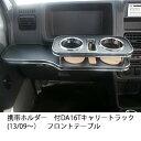 【数量限定】DA16Tキャリートラック(13/09〜) フロントテーブル