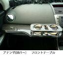 【数量限定】アテンザスポーツワゴン(08/1〜)フロントテーブル