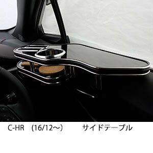 【数量限定】22色から選べる★ C-HR(16/12〜) サイドテーブル